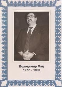 Photo, Vlodymir Muc. Principle of Ivan Franko school
